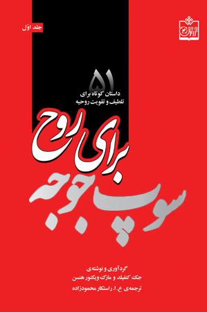سوپ جوجه براي روح  جلد اول   51 داستان...