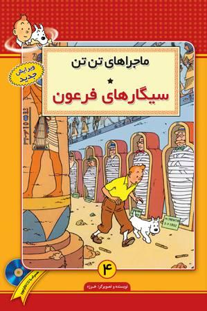 ماجراهاي تن تن - سيگارهاي فرعون    جلد 4