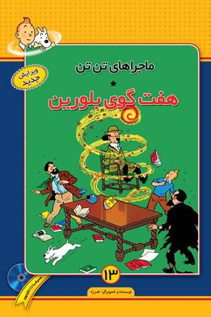 ماجراهاي تن تن - هفت گوي بلورين    جلد13