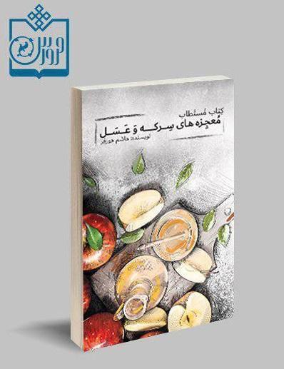 كتاب مستطاب معجزه هاي سركه و عسل   فروزش