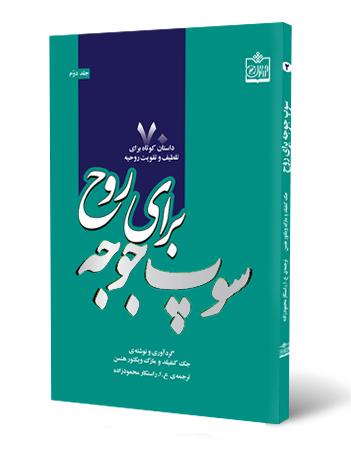 سوپ جوجه براي روح جلد دوم  70 داستان....