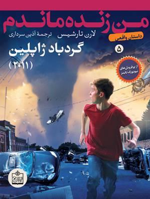 من زنده ماندم  5  گردباد ژاپلين    2011