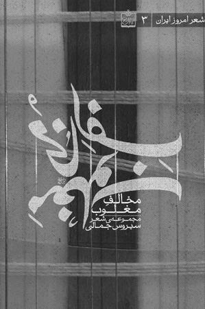 شعر امروز ايران 3 مخالف مغلوب