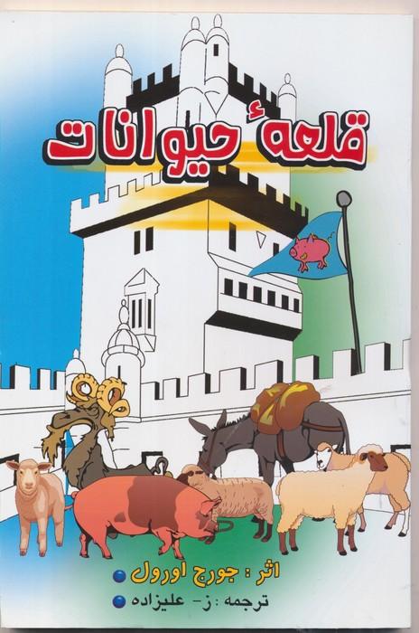 قلعه حيوانات