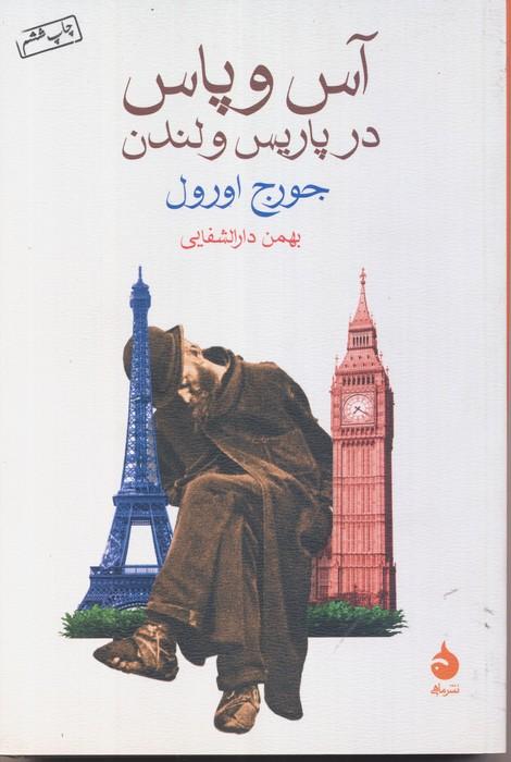 آس و پاس در پاريس و لندن