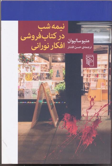 نيمه شب در  كتاب فروشي افكار نوراني