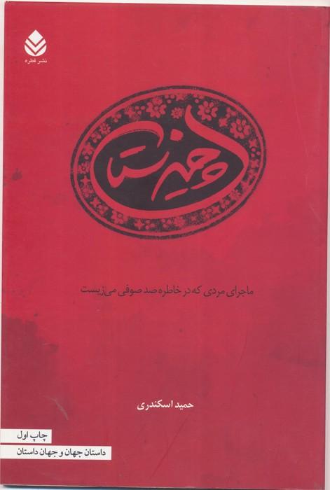 چيزستان (ماجراي مردي كه در خاطره صد صوفي مي زيست)