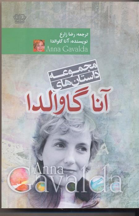 مجموغه داستان هاي آنا گاوالدا