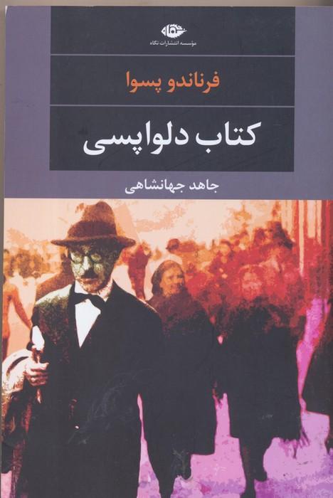 كتاب دلواپسي