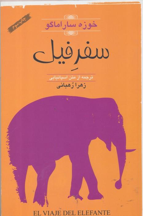 سفر فيل