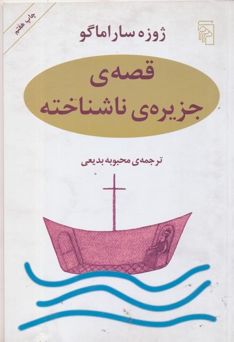 قصه ي جزيره ي ناشناخته