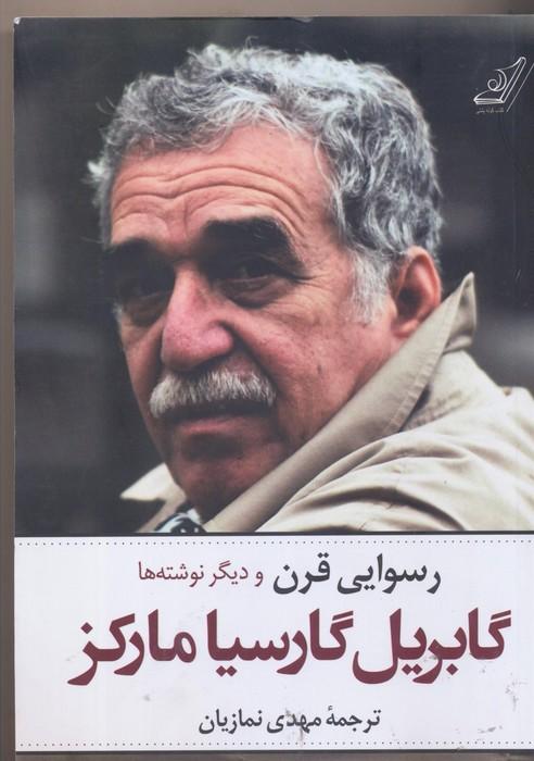 رسوايي قرن و ديگر نوشته ها