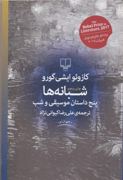 شبانه ها پنج داستان موسيقي وشب