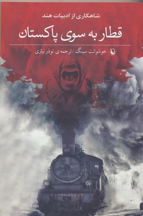 قطار به سوي پاكستان