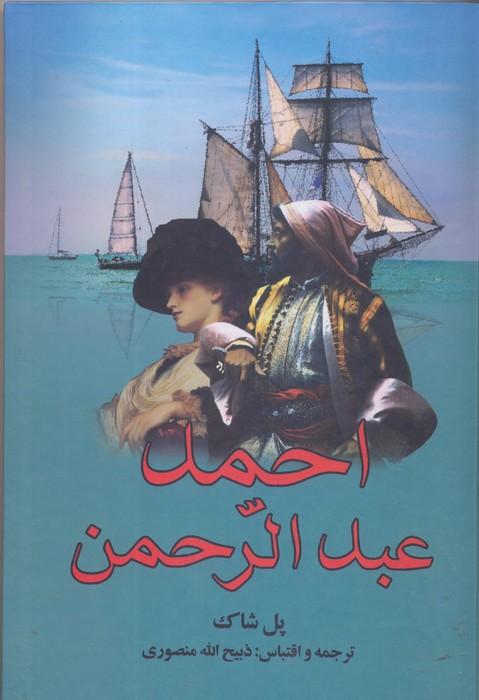 احمد عبدالرحمان