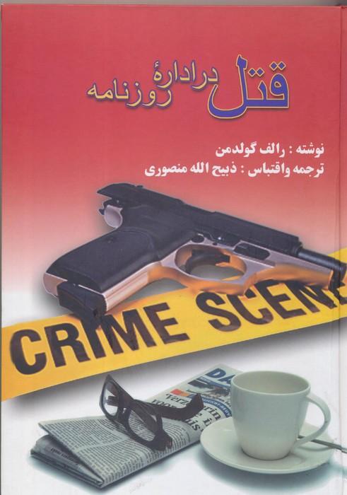قتل در اداره ي روزنامه