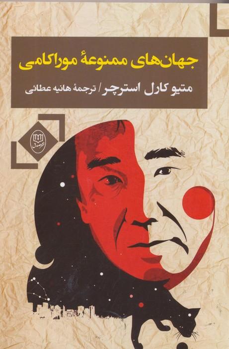 جهان هاي ممنوعه موراكامي
