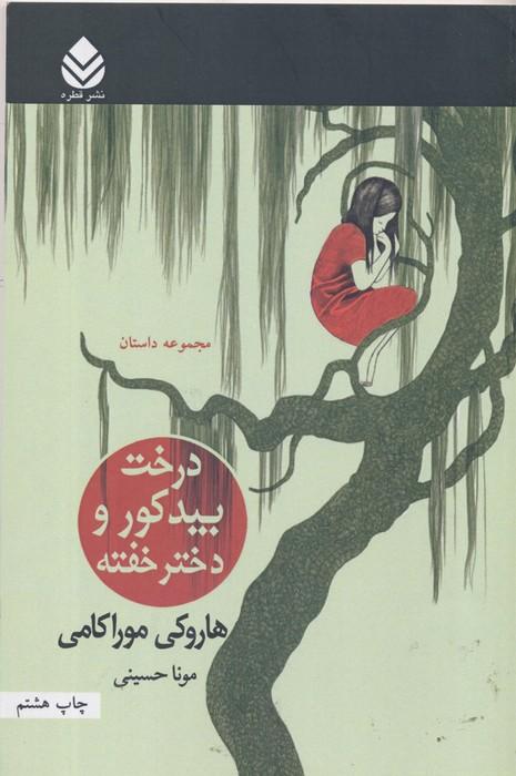 درخت بيد كور و دختر خفته