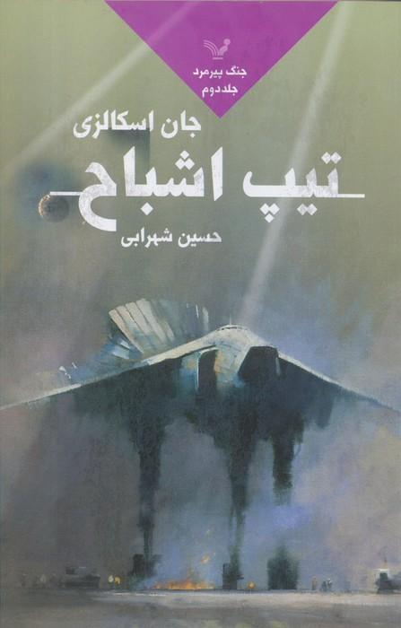 تيپ اشباح