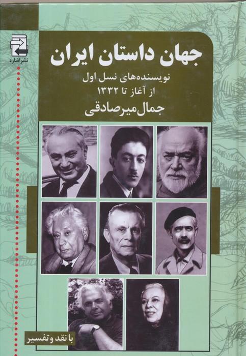 جهان داستان ايران (1)نويسنده هاي نسل اول از آغازتا1332