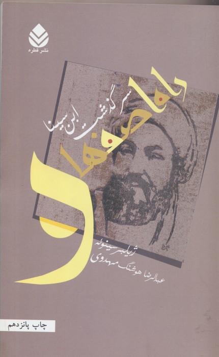 راه اصفهان - سرگذشت ابن سينا