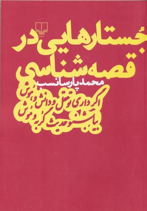 جستارهايي در   قصه شناسي
