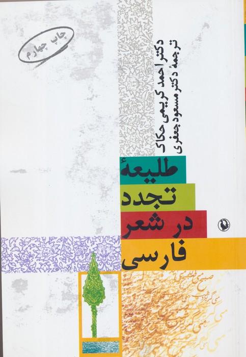 طليعه تجدد در شعر فارسي