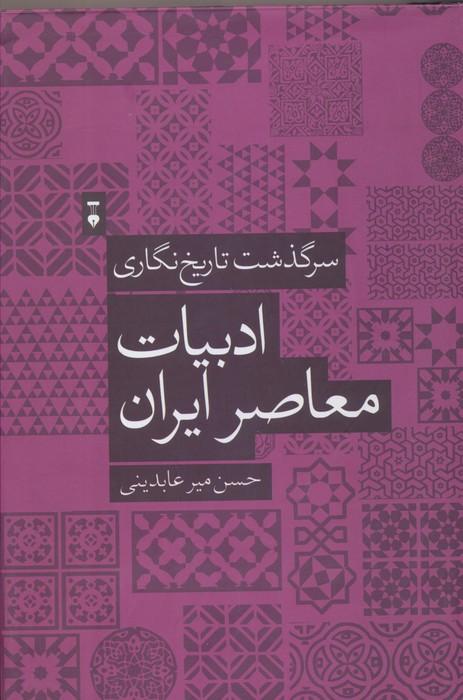 سرگذشت تاريخ نگاري ادبيات معاصر ايران