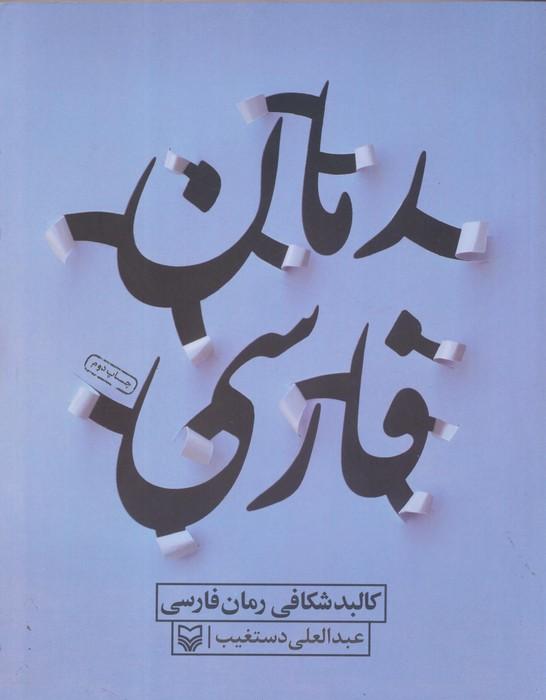 رمان فارسي  كالبد شكافي رمان فارسي