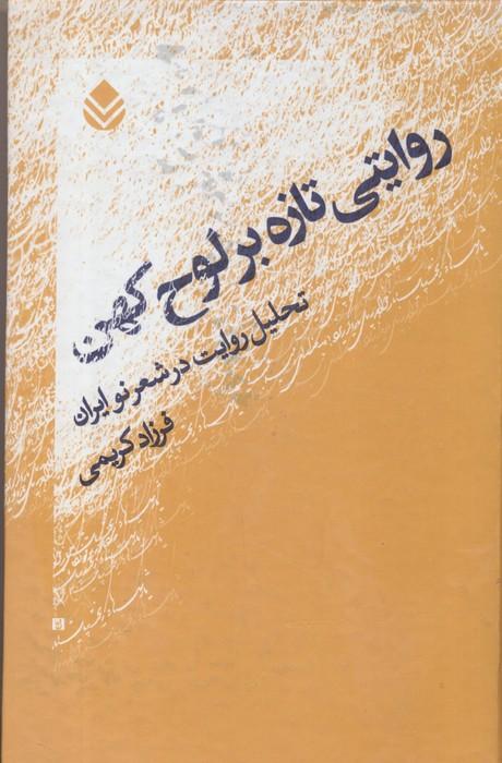 روايتي تازه بر لوح كهن تحليل روايت در شعر نو ايران