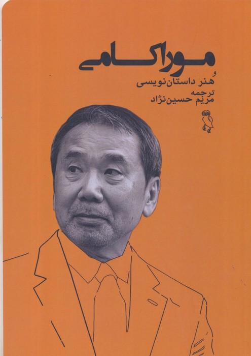 موراكامي و هنر داستان نويسي