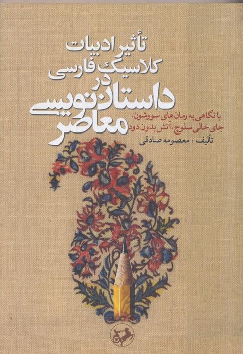 تاثير ادبيات كلاسيك فارسي در داستان نويسي معاصر