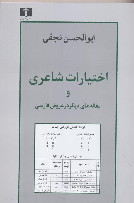 اختيارات شاعري و مقاله هاي ديگر در عروض فارسي