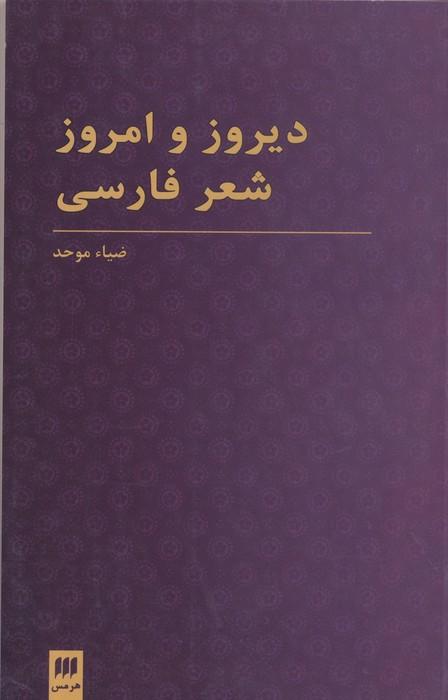 ديروز و امروز شعر فارسي