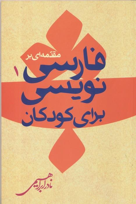 مقدمه اي بر فارسي نويسي براي كودكان