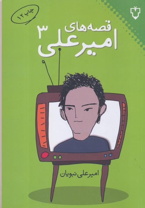 قصه هاي امير علي 3