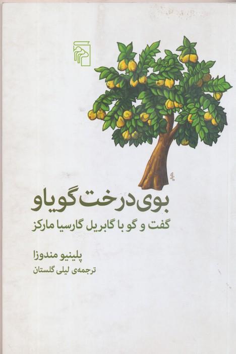 بوي درخت گوياو (گفت و گو با گابريل گارسيا ماركز)
