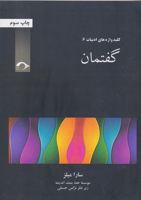 گفتمان (كليد واژه هاي ادبيات 6)