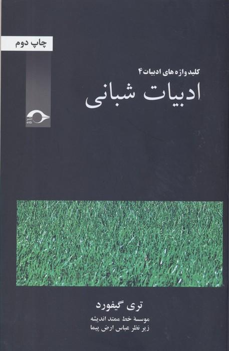 ادبيات شباني (كليد واژه هاي ادبيات 4)