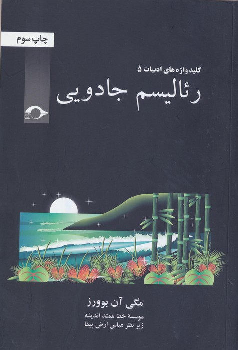 رئاليسم جادويي (كليد واژه هاي ادبيات 5)
