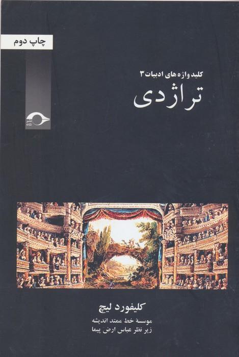 تراژدي (كليد واژه هاي ادبيات 3)