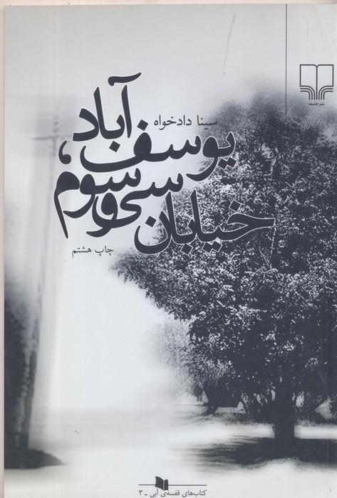يوسف آباد،خيابان سي وسوم