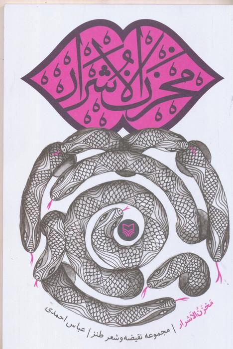 مخزن الاشرار  مجموعه نقيضه و شعر طنز