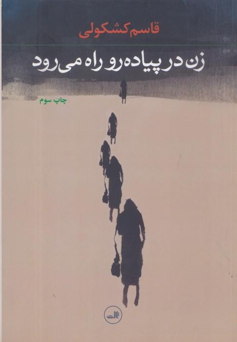 زن  در پياده رو راه مي رود