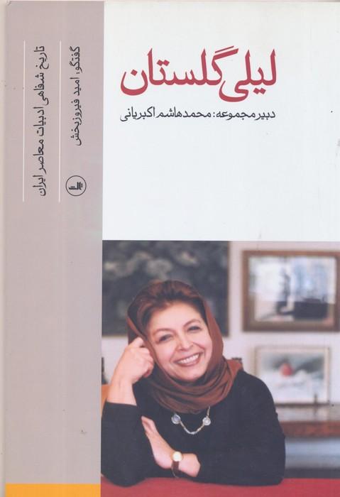 ليلي گلستان  تاريخ شفاهي ادبيات معاصر ايران