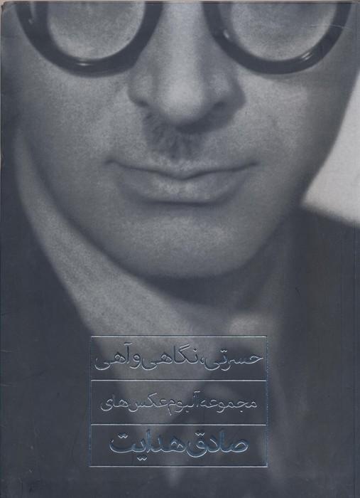 حسرتي، نگاهي و آهي (مجموعه آلبوم عكس هاي صادق هدايت)