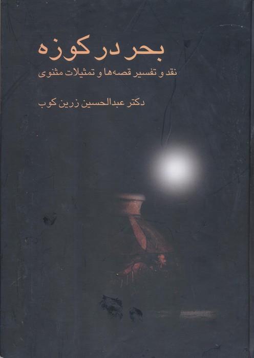 بحر در كوزه (نقد و تفسير قصه ها و تمثيلات مثنوي)