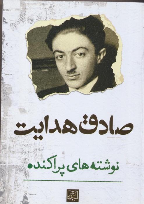 نوشته هاي پراكنده