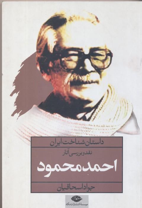 داستان شناخت ايران : نقد و بررسي  آثار احمد محمود