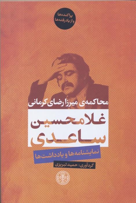 محاكمه ميرزا رضاي كرماني (نمايشنامه ها و يادداشت ها)
